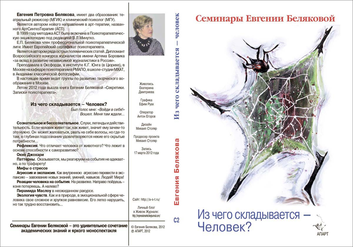 ___Belyakova DVD 2 box new.p65