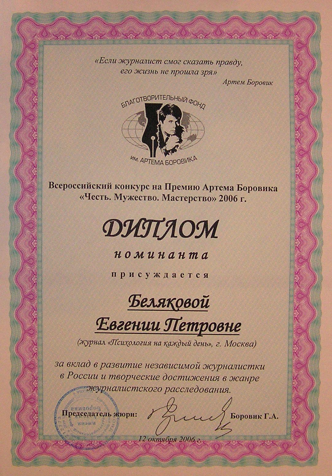 Диплом автора